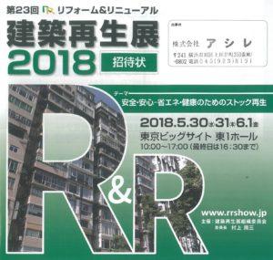 2018.5.30-6.1東京ビッグサイト